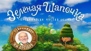 """""""Зеленая Шапочка""""  Веселые сказки для детей. Сказки народов мира. Рассказы с красочными картинками"""