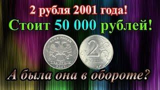 2 рубля 2001 года стоит 50 000 рублей! А была ли она в обращении? Вся правда о монете!