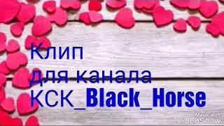 Клип на конкурс каналу КСК_Black_Horse