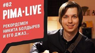 Рекордсмен Никита Болдырев и его Джаз