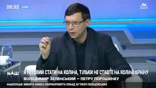 Мураев: Порошенко не стал на колени перед матерями, его на колени поставил Зеленский