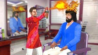 सैलून Saloon हिंदी कहानियां Funny HairStyle Comedy Video Hindi Kahaniya Bedtime Stories Fairy Tales