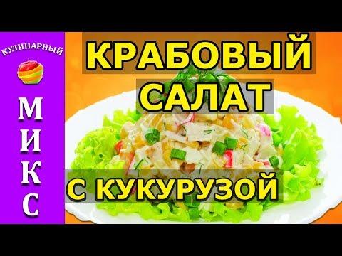 Крабовый салат с кукурузой - вкусный и простой рецепт!🔥