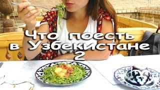 Еда в Узбекистане. Часть вторая. И страшно и вкусно!
