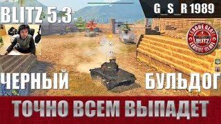 WoT Blitz - Три боя на черном Бульдоге. leKpz M 41 90mm  - World of Tanks Blitz (WoTB)