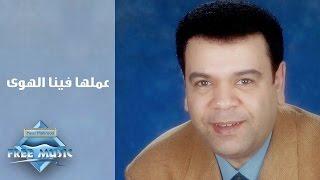 تحميل اغاني Khaled Agag - 3malha Fena El Hawa | خالد عجاج - عملها فينا الهوى MP3