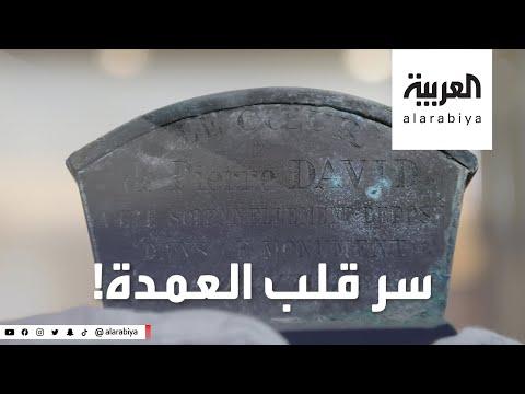 العرب اليوم - شاهد: أول عمدة لمدينة بلجيكية.. قلبه مخبأ في علبة