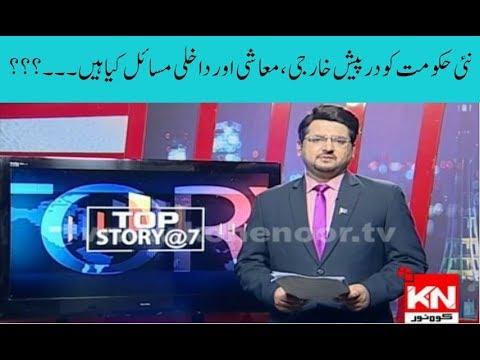 Top Story@7 09 September 2018 | Kohenoor News Pakistan