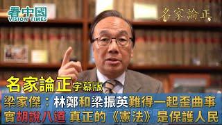 【字幕版名家論正】梁家傑:林鄭和梁振英難得一起歪曲事實胡說八道 真正的《憲法》是保護人民 大陸的《憲法》是保障政權利益 在香港推廣《憲法》令人諷刺