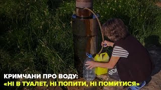 «Ні в туалет, ні попити, ні помитися» – кримчани про воду
