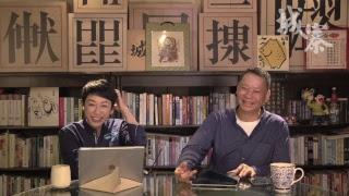企業管治沉淪、香港系統失誤 - 18/03/19 「三不館」長版本