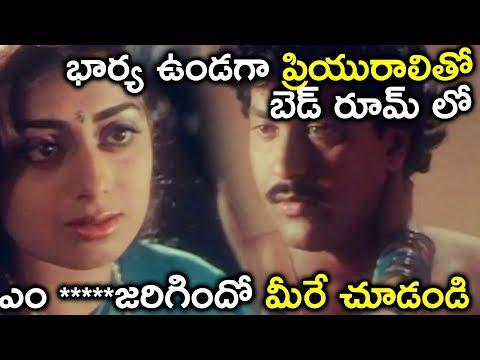 భార్య ఉండగా ప్రియురాలితో బెడ్ రూమ్ లో  ఎం *****జరిగిందో మీరే చూడండి  || Latest Telugu Movie Scenes