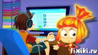Фиксики - О Интернете - обучающий мультфильм для детей