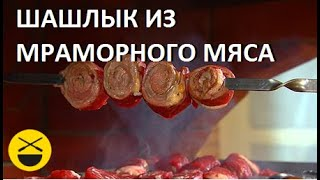 """ШАШЛЫК из """"МРАМОРНОГО"""" мяса. Сталик"""