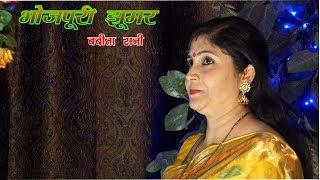 सासू जी के झूमका / भोजपुरी झूमर / गायिका : बबिता रानी - Download this Video in MP3, M4A, WEBM, MP4, 3GP