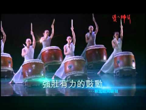 2011優人神鼓全新力作《時間之外》全國巡迴演出