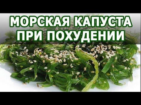 Морская капуста полезные свойства для похудения
