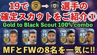 ウイイレアプリ201819で黒昇格する選手の確定スカウトをご紹介!MF/FW編GoldtoBlackScout100%Combo