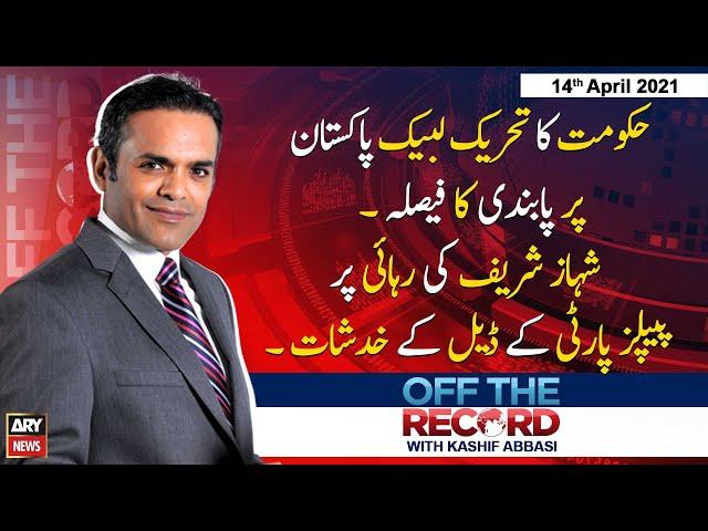 Off the Record Kashif Abbasi ARY News 14 April 2021