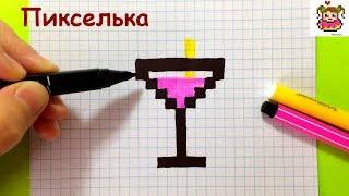 Как Рисовать Коктейль по Клеточкам ♥ Рисунки по Клеточкам