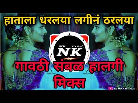 Hatala Dharlaya ( Gavthi Style Mix ) Dj Rajan ∥ Marathi Halgi Sambal Mix Song ∥ IT'S NK STYLE