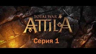 Total War Attila - Гунны(Легенда) #1
