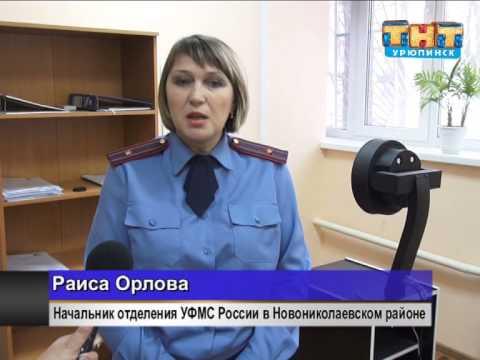 Оформление загранпаспорта в Новониколаевском отделении УФМС