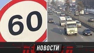 Алматы переходит на 60