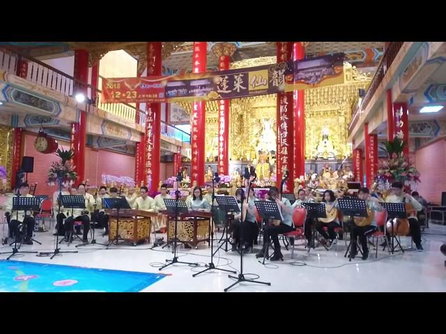 音樂饗宴【蓬萊仙韻】- 台北松山慈惠堂-母娘慈悲-Part3
