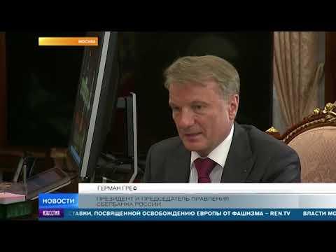 Греф рассказал Путину о реструктуризации части кредитов жителей Тулуна