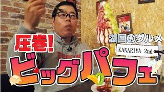 【湖国のグルメ】 KANARIYA2nd【圧巻!超巨大パフェ】