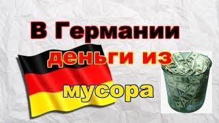 Деньги из мусора в Германии