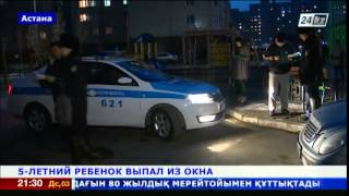 Ребенок выпал из окна 7 этажа в Астане