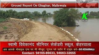 घग्घर नदी का इस बांध में आई दरार बांध अगर टूट जाता तो हवाई अडडे के साथ ले डूबता 20 गांवों को