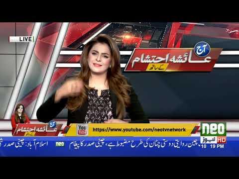 Aaj Ayesha Ehtisham Kay Sath   Full Program   17 September 2019   Neo News
