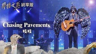 【聲林之王2】EP1 純享版|吱吱 Chasing Pavements|林宥嘉 蕭敬騰 陶晶瑩 周湯豪 劉隽 Jungle Voice 2