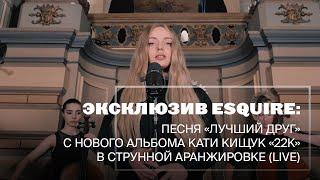 KATERINA   ЛУЧШИЙ ДРУГ (LIVE)