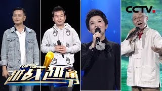 《越战越勇》影视演员专场 当年的童星都长大了,你还认得出来吗? 20190626   CCTV综艺