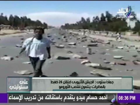 """متحدث جبهة """"تحرير الأورومو"""" : أوقفنا العمل بسد النهضة لحين إسقاط النظام"""