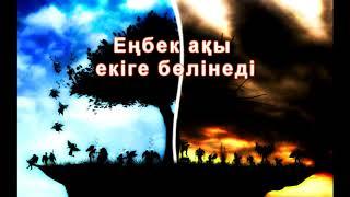 Еңбек ақы екіге бөлінеді/Ерлан Ақатаев
