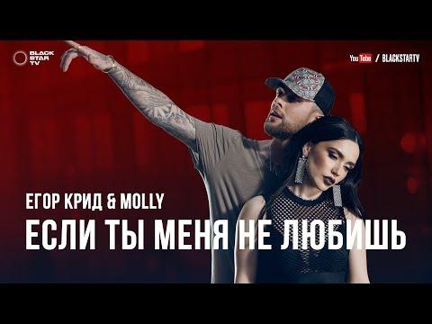 Если ты меня не любишь ft. MOLLY