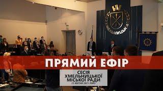 Сесія Хмельницької міської ради: нагородження почесною відзнакою та створення спортивного ліцею (ПРЯМИЙ ЕФІР)