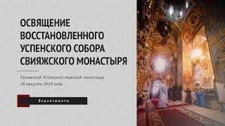 Освящение Успенского собора.Видеообзор