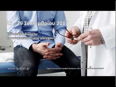 Staphylococcus aureus προστατίτιδα τα συμπτώματα