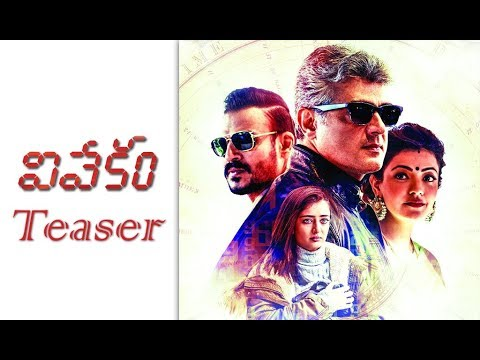 Thala Ajith's Vivekam Teaser