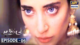 Neeli Zinda Hai Episode 6 Teaser   Neeli Zinda Hai  Episode 6   ARY Digital Drama