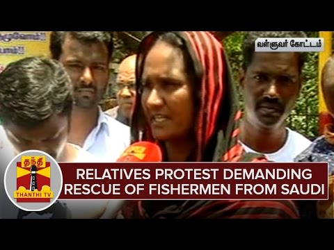Relatives-protest-demanding-TN-Fishermen-to-be-Rescued-from-Saudi-Arabia-Thanthi-TV