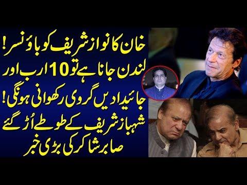 Imran khan kicked out Nawaz Sharif ! Inside story of cabinet meeting