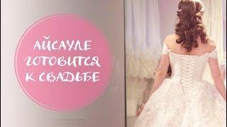 Айсауле Бакытбек готовится к свадьбе?!