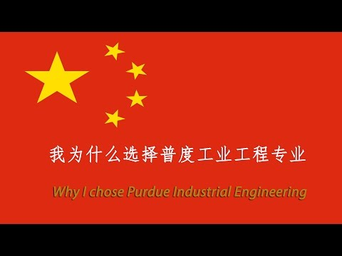 mp4 Industrial Engineering In Chinese, download Industrial Engineering In Chinese video klip Industrial Engineering In Chinese